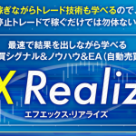 FX Realize(FXリアライズ)【検証と管理人評価】